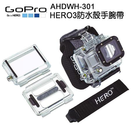 "GOPRO AHDWH-301 HERO3防水殼手腕帶 ""正經800"""