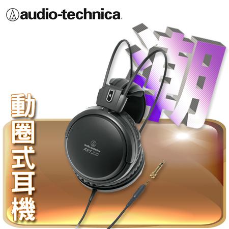 """鐵三角 ART MONITOR動圈式耳機 ATH-A500X 黑色""""正經800"""""""