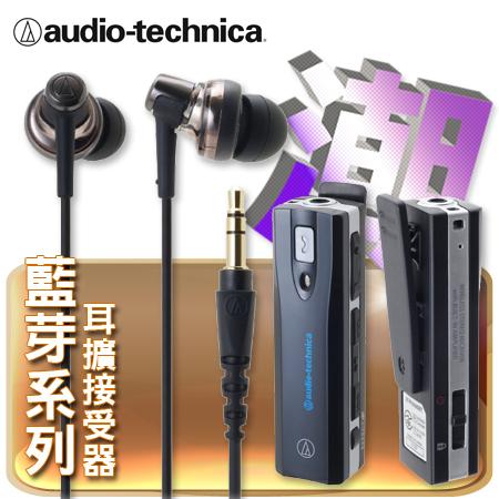 """鐵三角 藍牙立體聲耳機麥克風組 ATH-BT05 黑色""""正經800"""""""