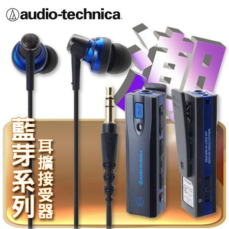 """鐵三角 藍牙立體聲耳機麥克風組 ATH-BT05 藍色""""正經800"""""""
