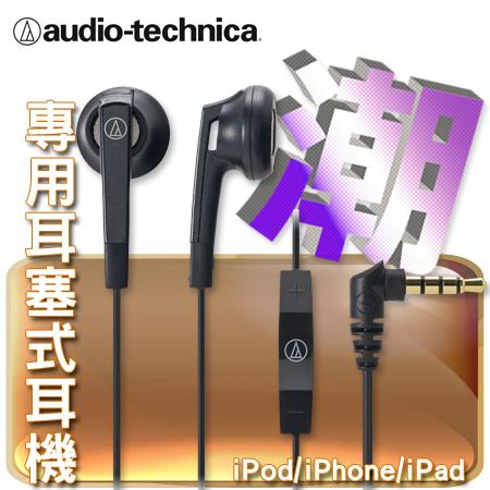 """鐵三角 iPod/iPhone/iPad專用耳塞式耳機 ATH-C505i 黑""""正經800"""""""