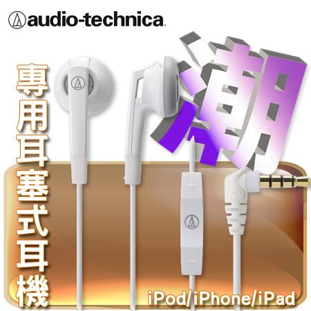 """鐵三角 iPod/iPhone/iPad專用耳塞式耳機 ATH-C505i 白色""""正經800"""""""