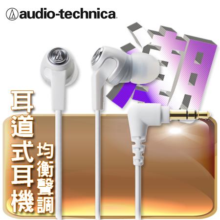 """鐵三角 耳塞式耳機 ATH-CK323M 白色""""正經800"""""""