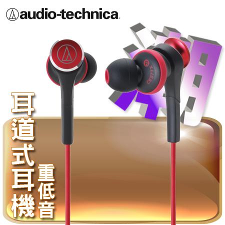 """鐵三角 耳塞式耳機 ATH-CKS77X 黑紅色""""正經800"""""""