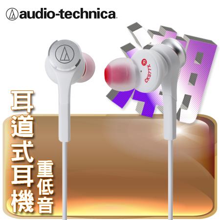 """鐵三角 耳塞式耳機 ATH-CKS77X 白色""""正經800"""""""