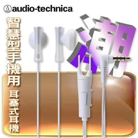 """鐵三角 智慧型手機用耳塞式耳機 ATH-J100iS 白色""""正經800"""""""