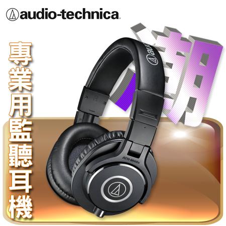"""鐵三角 頭戴/攜帶式耳機 專業用監聽耳機 ATH-M40x 黑色""""正經800"""""""