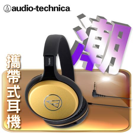 """鐵三角 頭戴/攜帶式耳機 ATH-S600 金色 """"正經800"""""""