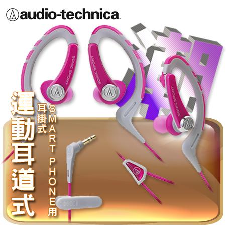 """鐵三角 智慧型手機用 運動型耳塞式耳機 ATH-SPORT1iS 粉紅色""""正經800"""""""