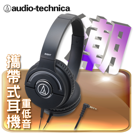 """鐵三角 頭戴/攜帶式耳機 重低音 ATH-WS55X 黑色""""正經800"""""""