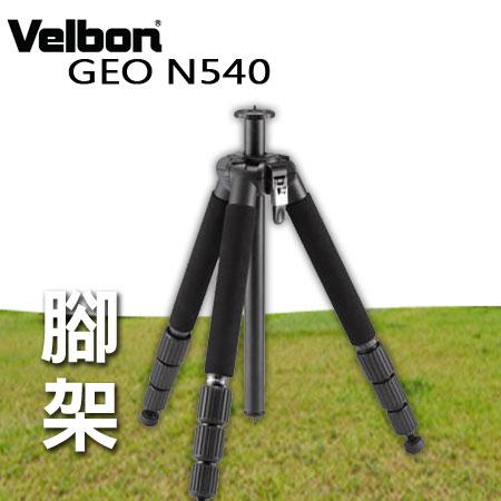 金鐘Velbon GEO N540 碳纖腳架 含3-WAY POCHETTE 多功能腳架便攜套