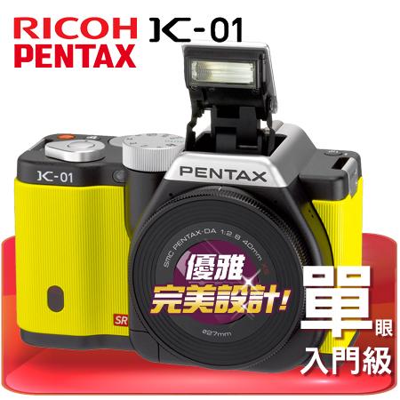 "PENTAX賓得士 K01 + 40mmF2.8XS 餅乾鏡組 富堃公司貨 黃色 ""正經800"""