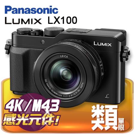 """【10/3現貨中.立刻出貨】Panasonic松下 DMC-LX100 黑色 Leica F1.7-F2.8 超大光圈 M4/3超大感光原件 (加送公司原廠包) """"正經800"""""""