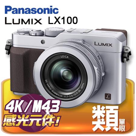 """【10/3現貨中.立刻出貨】Panasonic松下 DMC-LX100 銀色 Leica F1.7-F2.8 超大光圈 M4/3超大感光原件 """"正經800"""" """"現貨"""""""