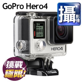 "GOPRO HERO4 SILVER 銀色 極限運動攝影機 ""正經800"""