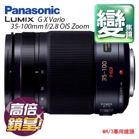 """Panasonic松下 Lumix G Vario 35-100mm f/2.8 OIS Zoom 長焦鏡皇 ██ 9/23 公司貨現貨 立刻出貨 ██  """"正經800"""""""