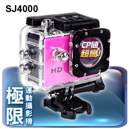 SJ4000 分廠盒裝 桃色 運動攝影機 空拍 防水攝影機 行車紀錄器 GOPRO