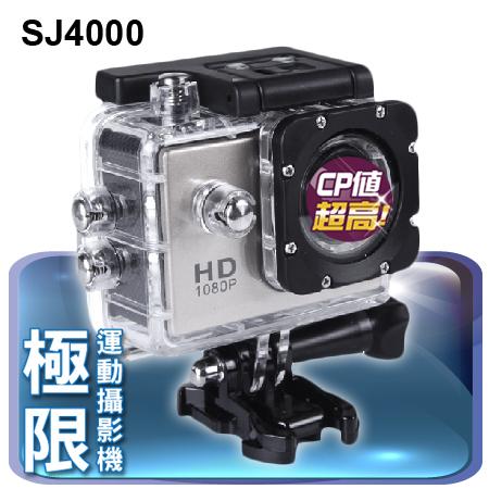 """SJ4000 分廠盒裝 銀色 運動攝影機 空拍 防水攝影機 行車紀錄器 GOPRO """"正經800"""""""