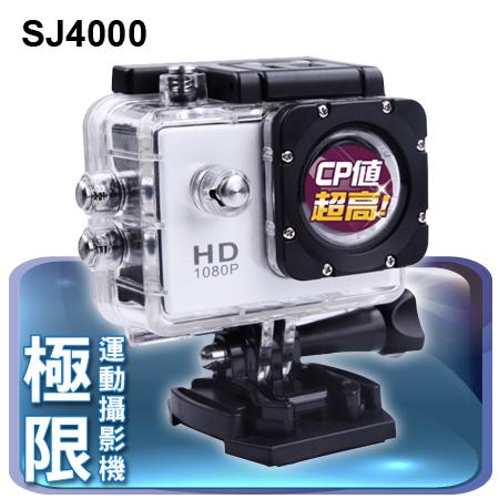 SJ4000 分廠盒裝 白色 運動攝影機 空拍 防水攝影機 行車紀錄器 GOPRO