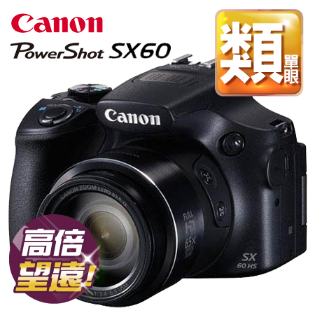 "Canon佳能 PowerShot SX60HS █公司貨█ ""正經800"""