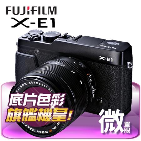"""FUJIFILM富士 X-E1+XF18-55mm (黑) █公司貨█ 平輸另電洽【補貨中】""""正經800"""""""