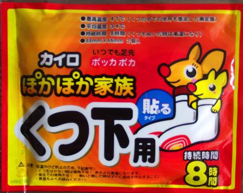 [明洞美妝時尚館]8H袋鼠足部貼式暖暖包(20包/40片)