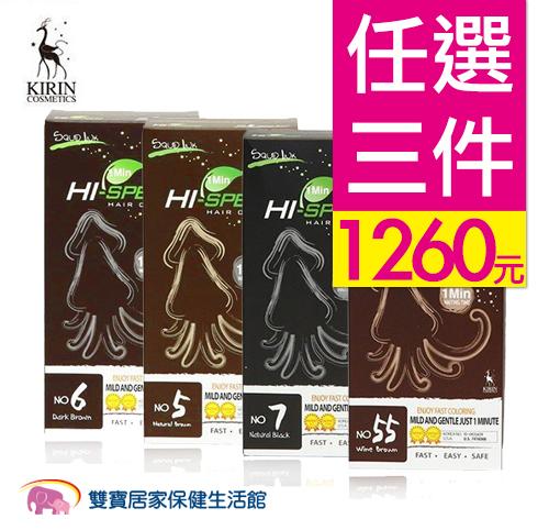 韓國 KIRIN 絲快染 一分鐘快速染髮霜 4色任選3入組合價$1260 (韓國原裝染髮劑)