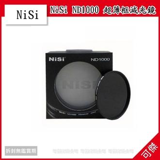 可傑 日本 NiSi ND1000 超薄框 雙面多層鍍膜 77mm 防水抗刮 中灰減光鏡