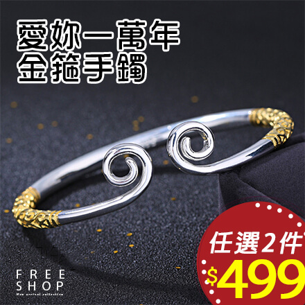 Free Shop創意情人禮品愛妳一萬年孫悟空金箍造型男女款首飾銀飾金屬手鐲手環 金色銀色【QPPEC8180】
