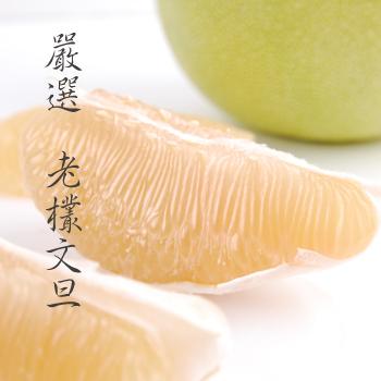【喜果】嚴選麻豆老欉文旦(6顆入)禮盒