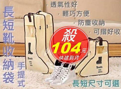 [ mina百貨 ] 長短靴收納鞋袋 手提式 防塵袋 防塵套 靴子收納 輕巧方便 可摺好收
