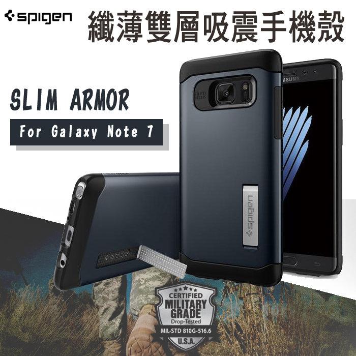 SPIGEN Samsung Galaxy Note 7 N930F Slim Armor 纖薄雙層吸震手機殼 保護套 保護殼 手機套 背蓋 背殼 禮品 贈品