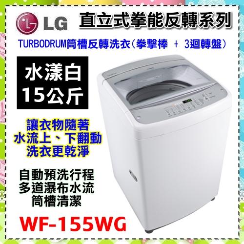 【LG 樂金】 直立式拳能反轉系列 水漾白 / 15公斤洗衣容量 WF-155WG 緩降式上蓋 自動預洗行程 定頻洗衣機