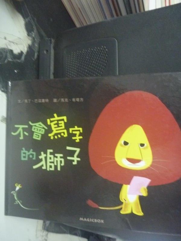 【書寶二手書T1/少年童書_QJQ】不會寫字的獅子_馬丁‧巴茲塞特
