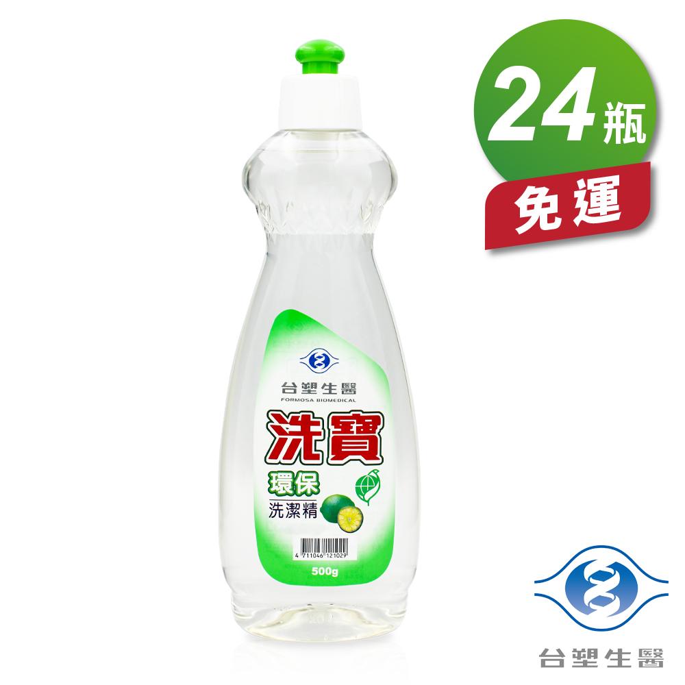 ★★免運費★★《台塑生醫》洗寶環保洗碗精 (500g) (12入)