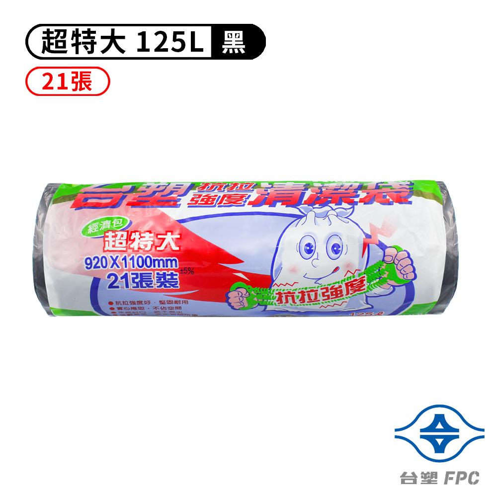 台塑 實心 清潔袋 (超特大) (125L) (92*110cm)