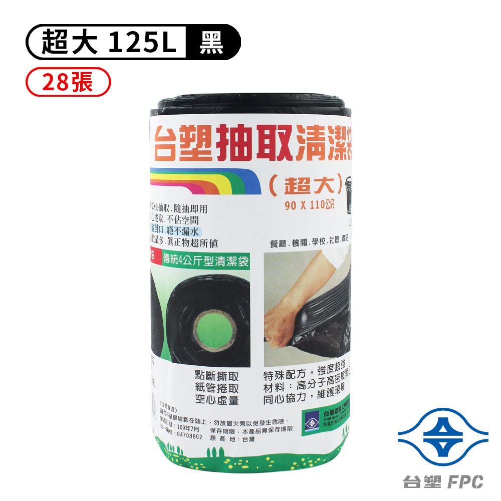 台塑 實心 清潔袋 垃圾袋 (超大) (125L) (90*110cm)