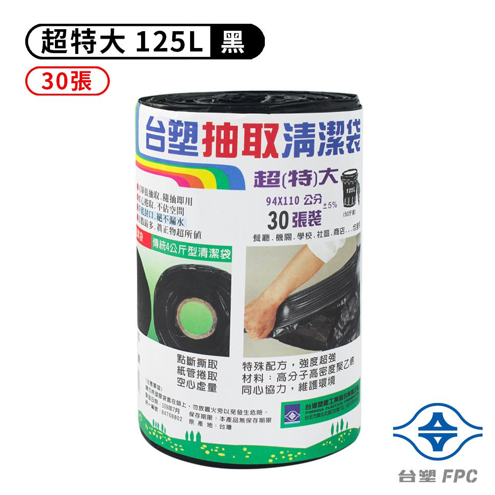台塑 實心 清潔袋 垃圾袋 (超特大) (125L) (94*110cm)