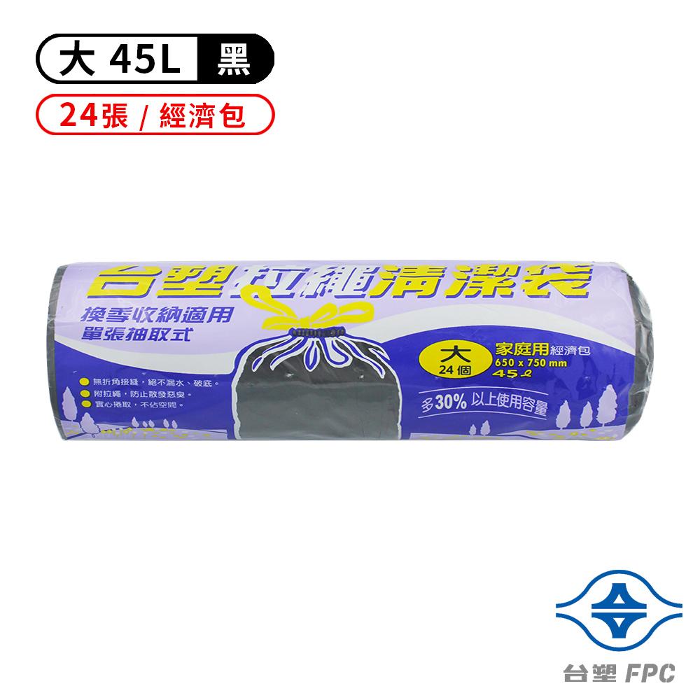 台塑 實心 拉繩 清潔袋 垃圾袋 (大) (45L) (65*75cm)