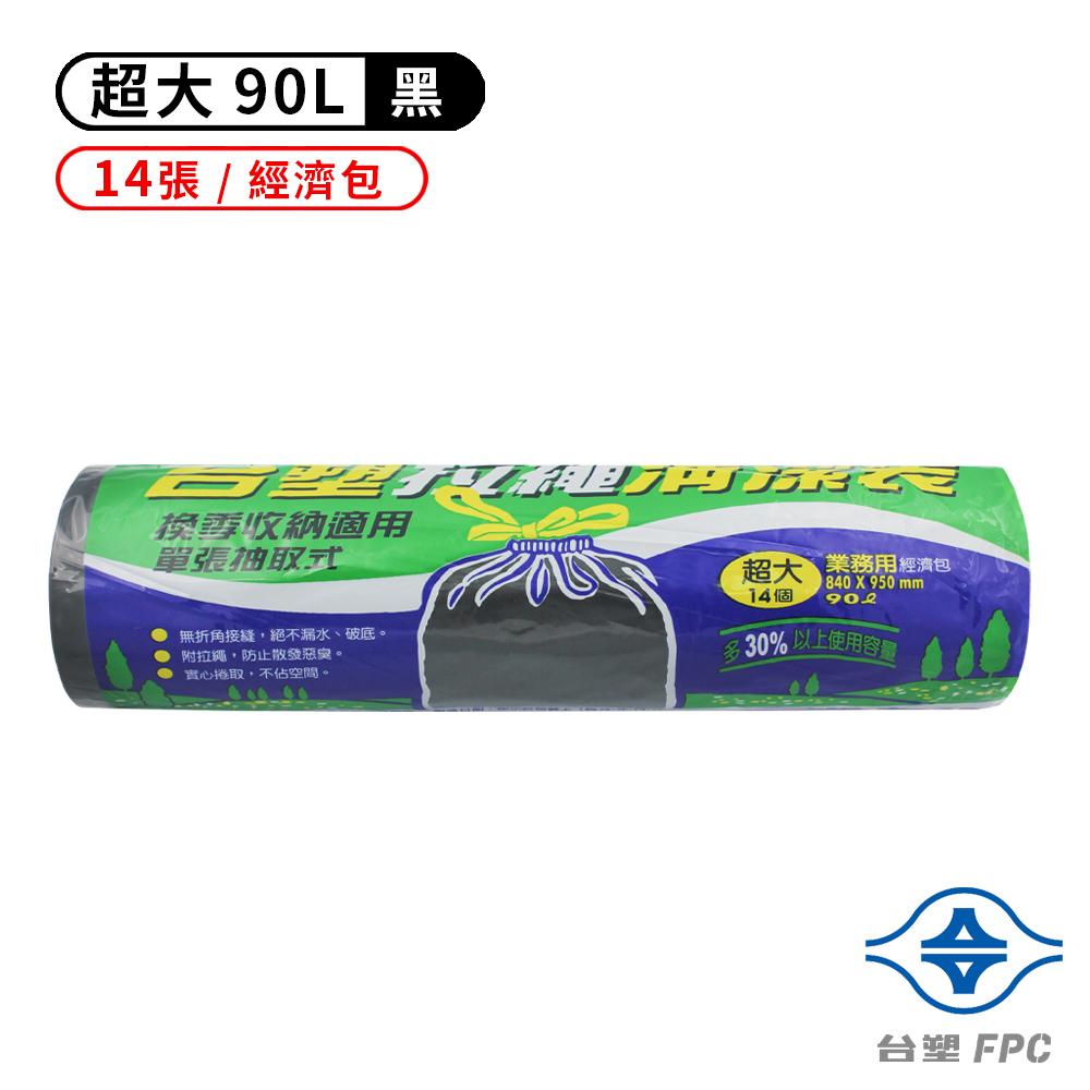台塑 實心 拉繩 清潔袋 垃圾袋 (超大) (90L) (84*95cm)