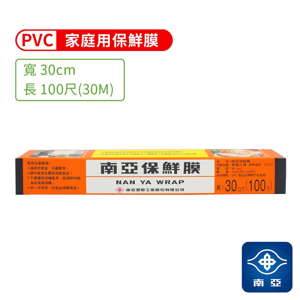 南亞PVC保鮮膜 (30cm*100尺)