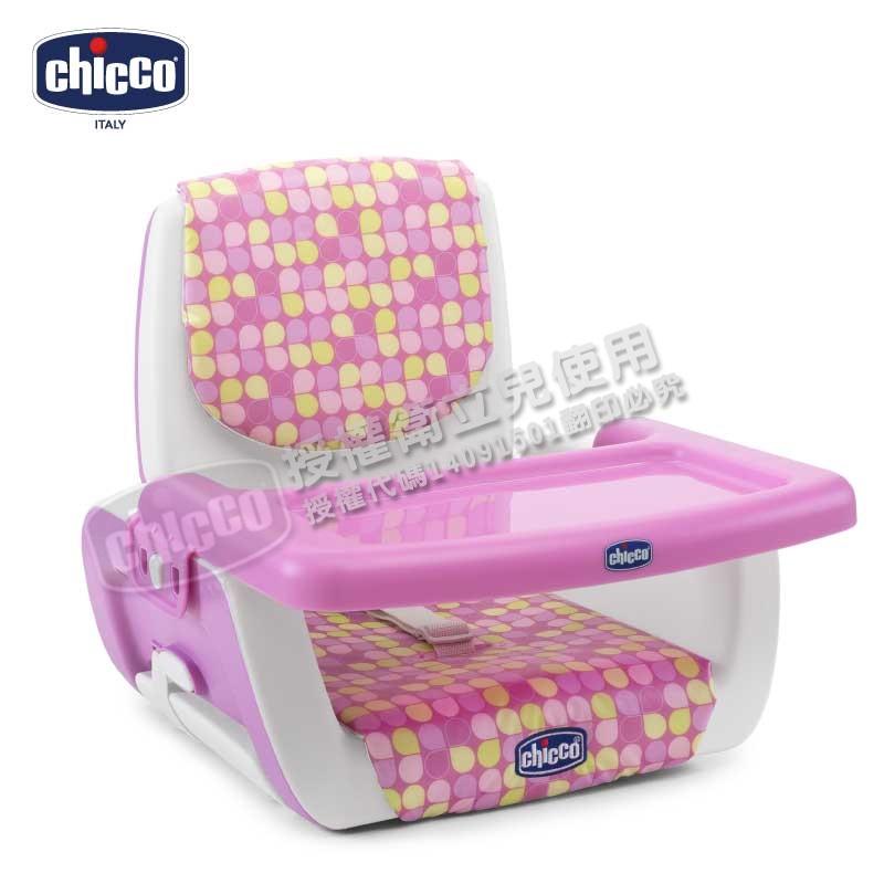 ★衛立兒生活館★Chicco Mode 攜帶式兒童餐椅 (甜心粉)