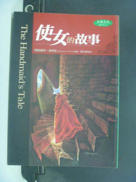 【書寶二手書T1/翻譯小說_JHT】使女的故事_陳小慰, 瑪格麗特