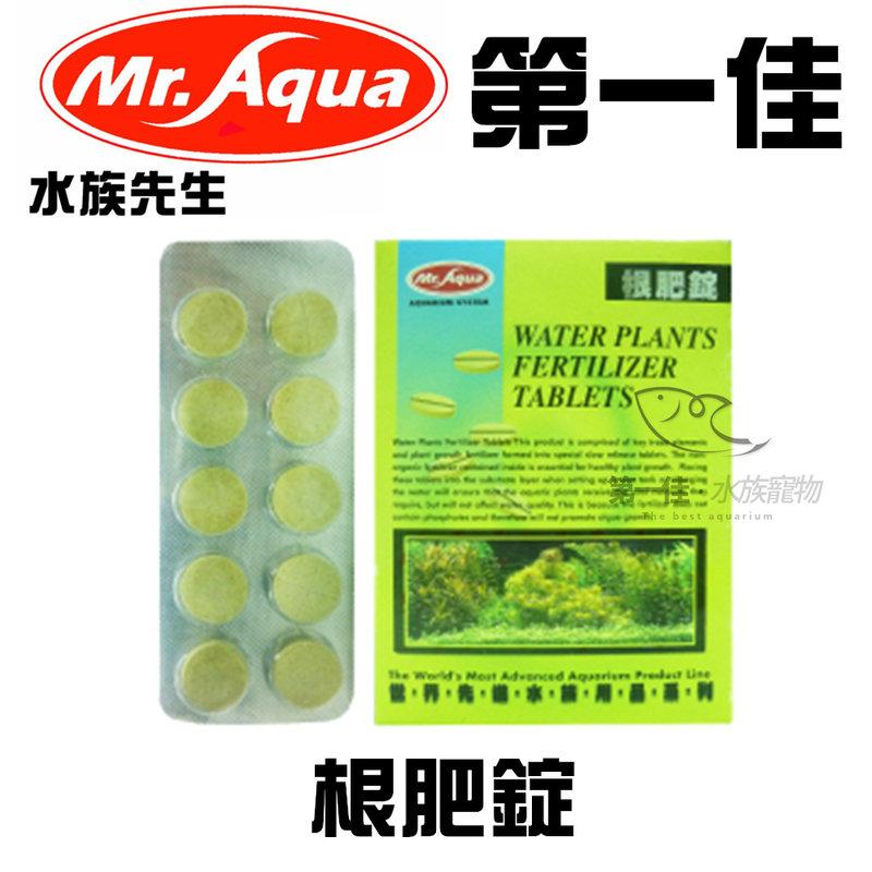 [第一佳 水族寵物] 台灣水族先生MR.AQUA 根肥錠 效果神速 不長綠藻