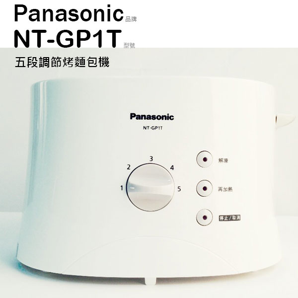 Panasonic 國際牌 NT-GP1T 烤麵包機 五段調節 解凍 【公司貨】