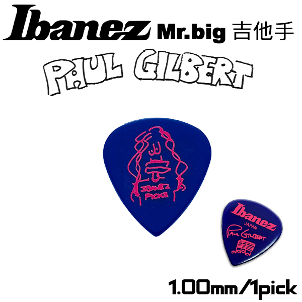 【非凡樂器】Ibanez 日本製彈片pick【Paul Gilbert簽名款1000PGJB】1.00mm