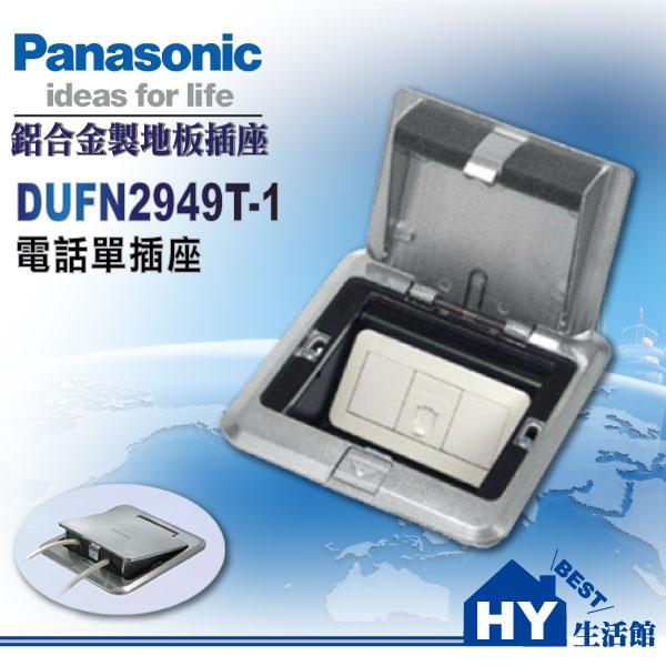 Panasonic 國際牌 DUFN2949T-1 電話單插座 鋁合金方型地板插座 -《HY生活館》水電材料專賣店