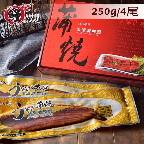 【鰻魚小姐】日式蒲燒鰻250g/尾x4尾入/禮盒(1kg) 促銷價數量有限,售完為止!!