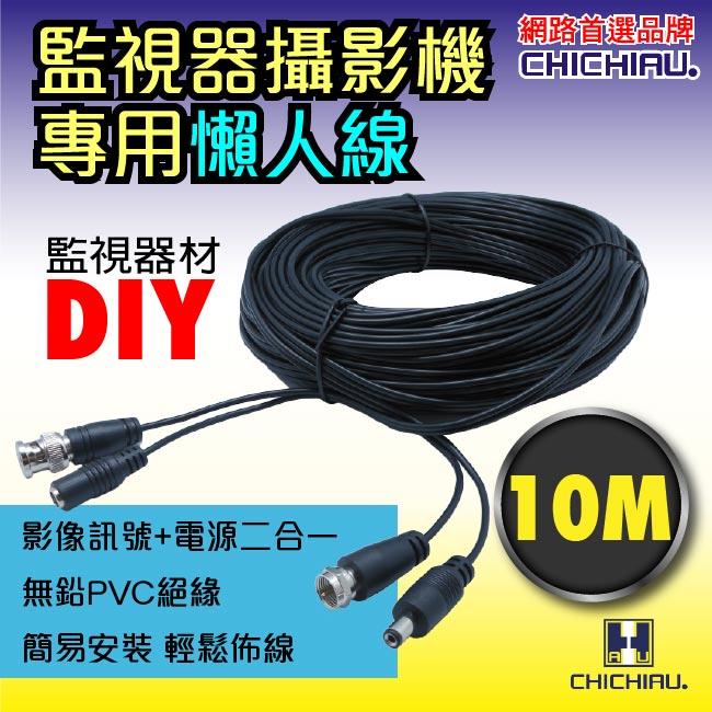 (懶人線)監視器攝影機專用連接線10M(視頻+電源=兩線一組)