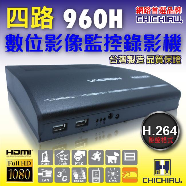 【CHICHIAU】4路 H.264 960H 高畫質智慧型遠端數位監控錄影機-DVR